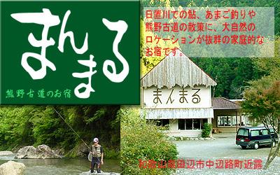 まんまる 熊野古道のお宿